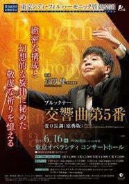東京シティ・フィルハーモニック管弦楽団 第342回定期演奏会