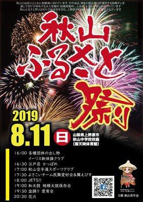 【2020年開催なし】秋山ふるさと祭り