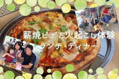 窯焼きピザ体験 ランチ&ディナー