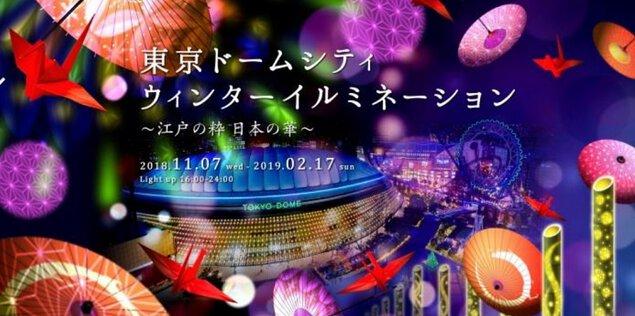 「東京ドームシティ ウィンターイルミネーション ~江戸の粋・日本の華~」点灯式