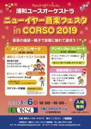 ニューイヤー音楽フェスタ in CORSO 2019