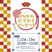うちかわホリデイマーケット(1月)