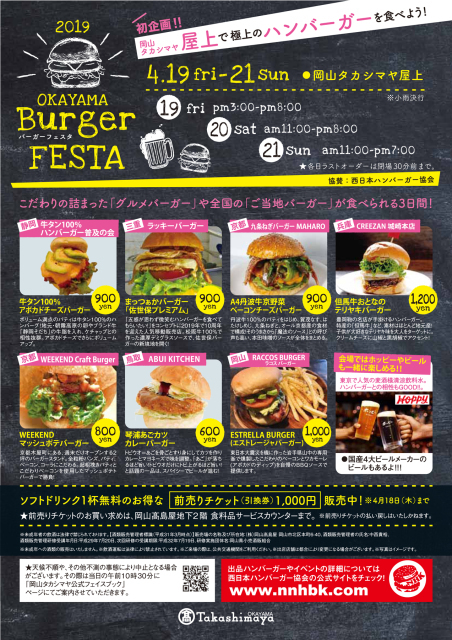 OKAYAMA Burger FESTA