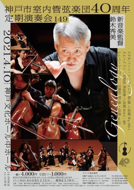 神戸市室内管弦楽団 第149回定期演奏会