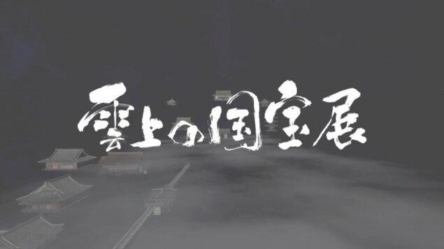 雲上の国宝展 ~仁和寺VR 第2章~<中止となりました>