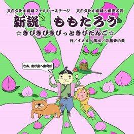 天白文化小劇場×劇団名芸 新説ももたろう☆きびきびきびっときびだんご☆