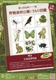 道立自然公園指定50周年 第11回企画テーマ展 野幌森林公園いきもの図鑑