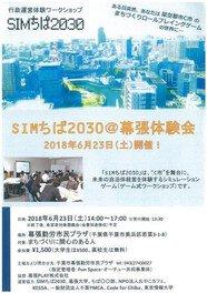 行政運営体験ワークショップ「SIMちば2030」