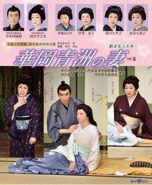 松竹新派特別公演 華岡青洲の妻
