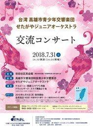 台湾 高雄市青少年交響楽団・せたがやジュニアオーケストラ 交流コンサート