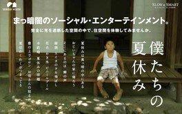 積水ハウス×ダイアログ・イン・ザ・ダーク「僕たちの夏休み」