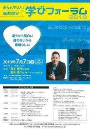 備前閑谷学びフォーラム2018