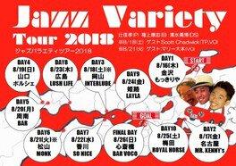 ジャズバラエティJapan Tour2018 in 岡山