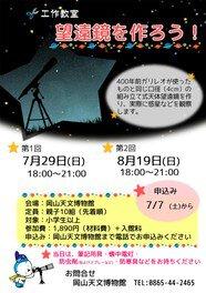 工作教室「望遠鏡を作ろう!」