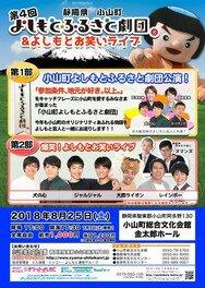 第4回小山町よしもとふるさと劇団公演&爆笑!よしもとお笑いライブ