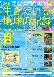 第6回生きている地球の記録 in大阪