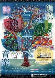 音楽と朗読のイベント 言ノ葉の木