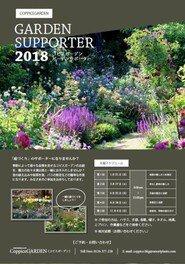 ガーデンサポーター2018「秋剪定と追肥の施し方」