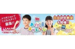 ドコモ お仕事チャレンジ(茨城県)