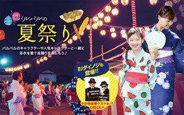 浜名湖パルパル 夏祭り
