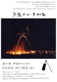 京都美山・芦生のハレとケ