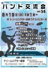 バンド交流会 vol.56