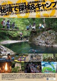 2019秘境で探検&キャンプ2泊3日~吊り橋ダイブ・わくわく川あそび・魚つかみ・トレッキング