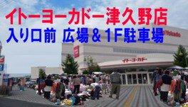 イトーヨーカドー津久野フリーマーケット(9月)
