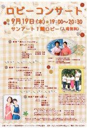 みよし市文化センター サンアート ロビーコンサート(9月)