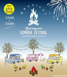 焚き火NIGHT~SUMMER FESTIVAL~