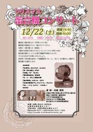 クリスマス蓄音機コンサート2018 ~シャンソン特集~