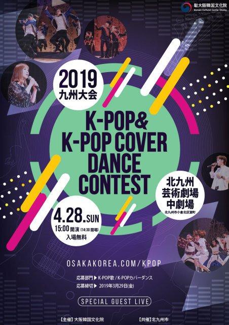 K-POP&K-POPカバーダンス コンテスト 2019 九州大会