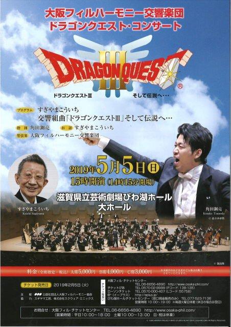 大阪フィルハーモニー交響楽団 ドラゴンクエスト・コンサート ~III そして伝説へ...~
