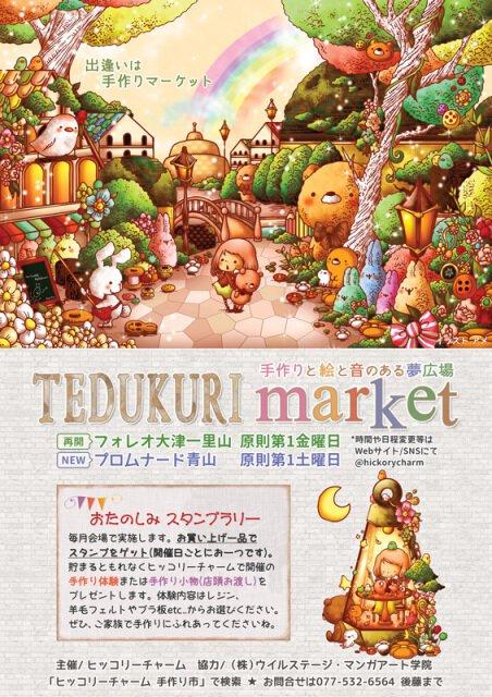 プロムナード青山手作りマーケット(5月)