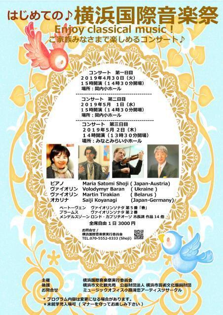 はじめての横浜国際音楽祭