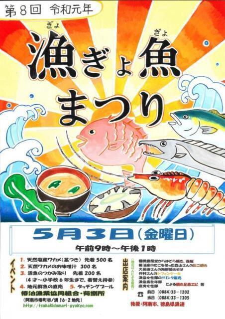 漁ぎょ魚まつり2019