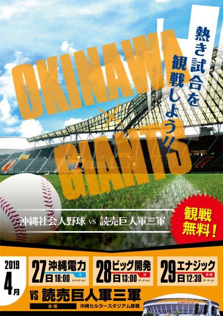 沖縄社会人野球vs読売巨人軍三軍交流戦