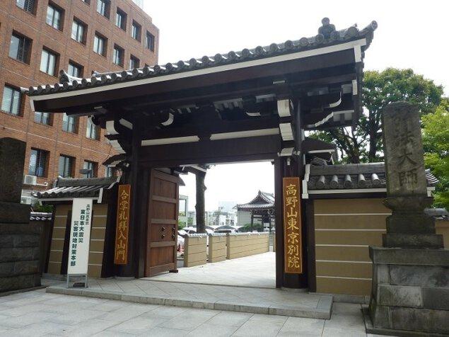 令和2年 高野山東京別院 春季胎蔵界結縁灌頂<中止となりました>