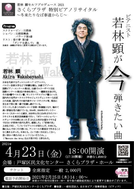 若林 顕 セルフプロデュース2021  さくらプラザ特別ピアノリサイタル