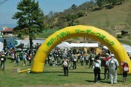 第9回 神戸・六甲山ツーデーウオーク