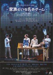 フィジカルシアターカンパニーGERO「家族という名のゲーム」