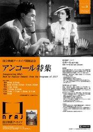 国立映画アーカイブ開館記念 アンコール特集(5月)