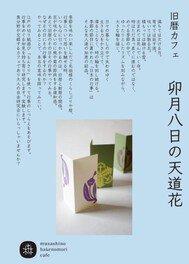 旧暦カフェ・ワークショップ「卯月八日の天道花」