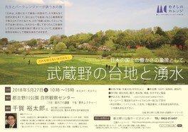 むさしのカレッジ 武蔵野の台地と湧水-日本の国土の豊かさの象徴として