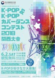 「K-POP&K-POPカバーダンスコンテスト2018」関西大会