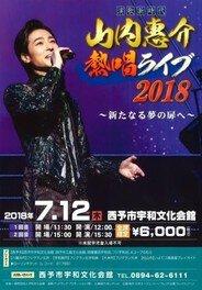 山内恵介熱唱ライブ2018 ~新たなる夢の扉~