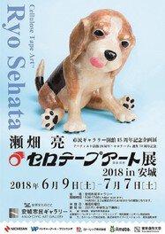 瀬畑 亮 セロテープアート(R)展 2018 in安城