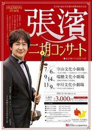 名古屋市文化振興事業団presentsプレミアムステージ 張濱 二胡コンサート(守山区)