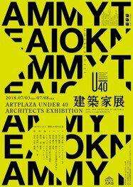 ARTPLAZA開館20周年記念 ARTPLAZA U_40建築家展2018