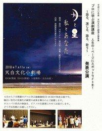 プロに学ぶ演劇講座 発表公演「月と星、私とあなた」